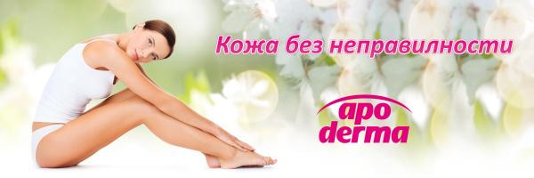 Apo Derma