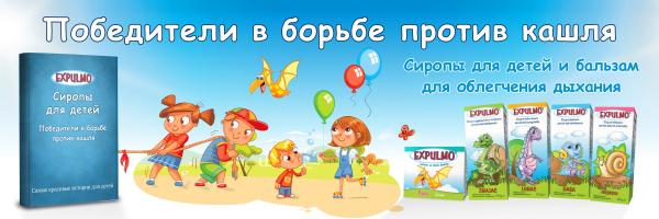 banner expulmo knjiga ruski