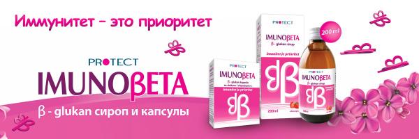 imuno beta glukan ruski banner