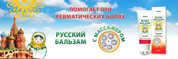 ruski balsam ruski banner