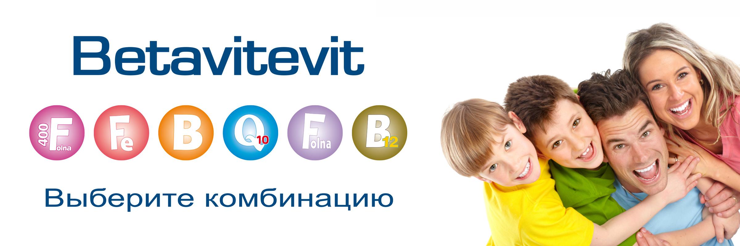 Коллекция Бетавитевит