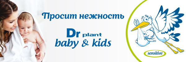 Dr Plant baby & kids