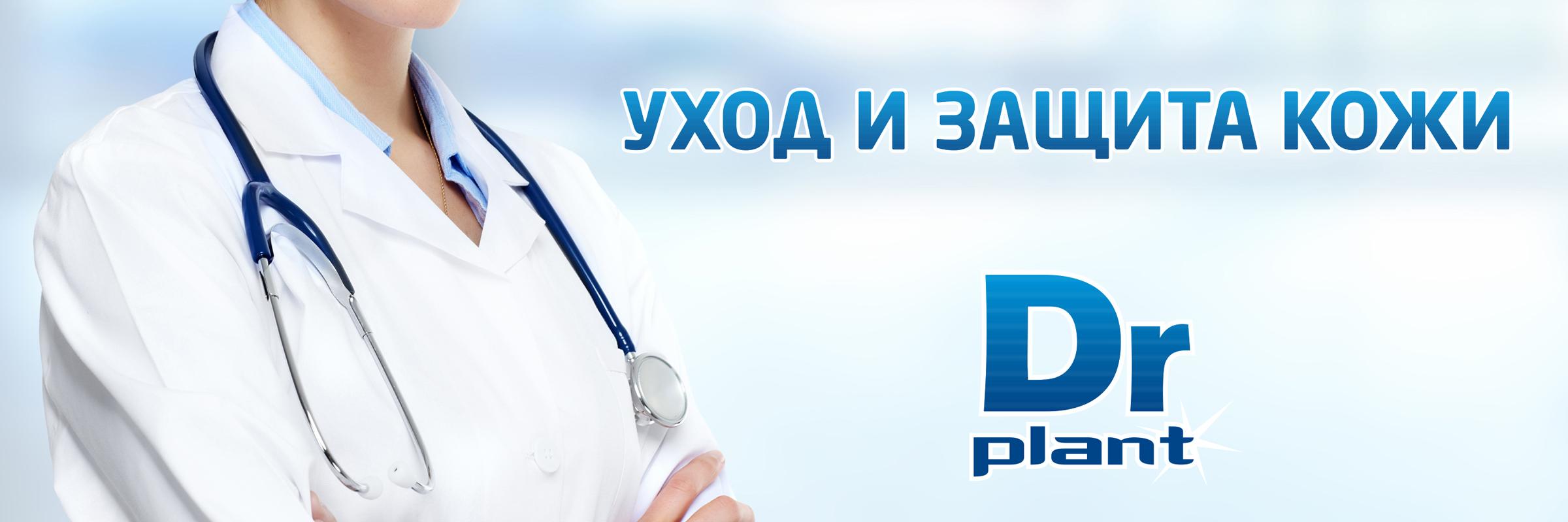 Д-р Плант